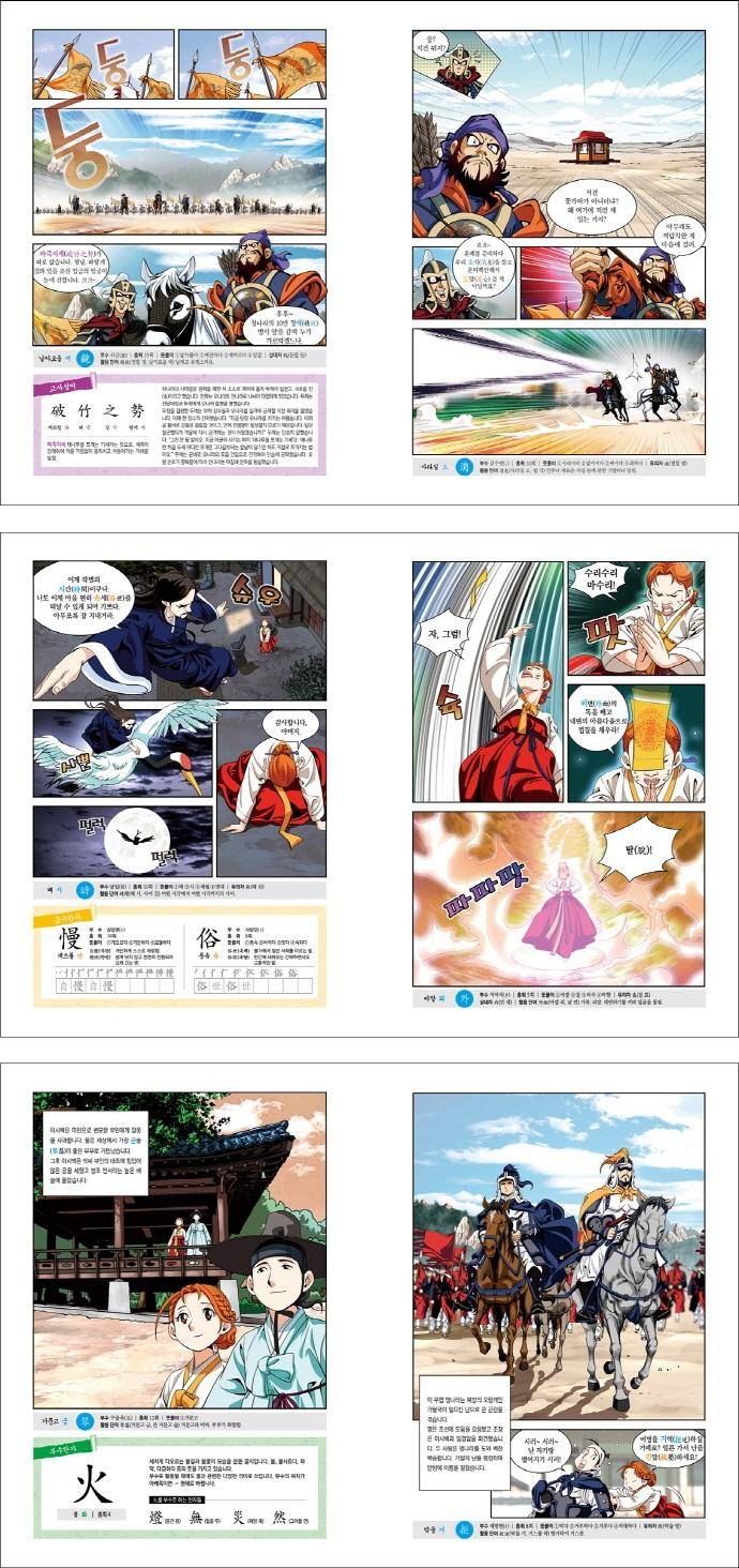 박씨부인전(만화 고전열전 2) 도서 상세이미지