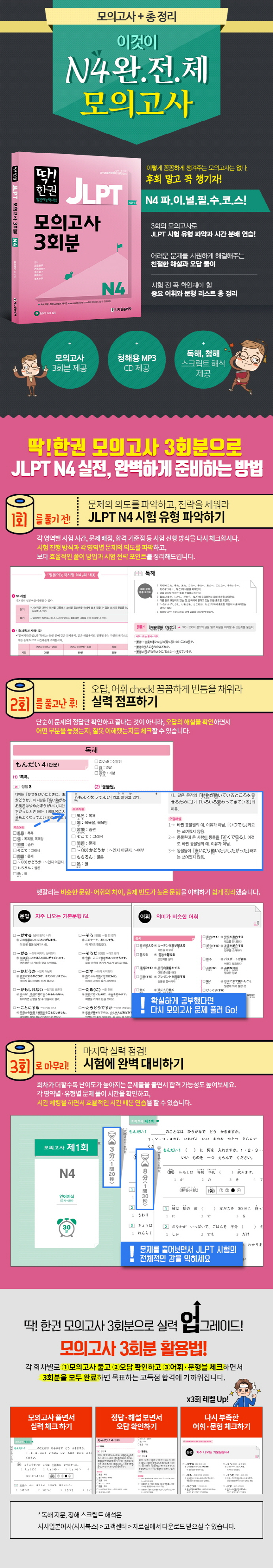JLPT 일본어능력시험 모의고사 3회분 N4(딱! 한권) 도서 상세이미지