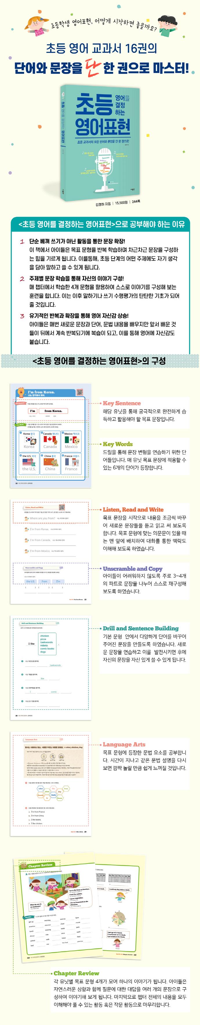 초등 영어를 결정하는 영어표현 도서 상세이미지
