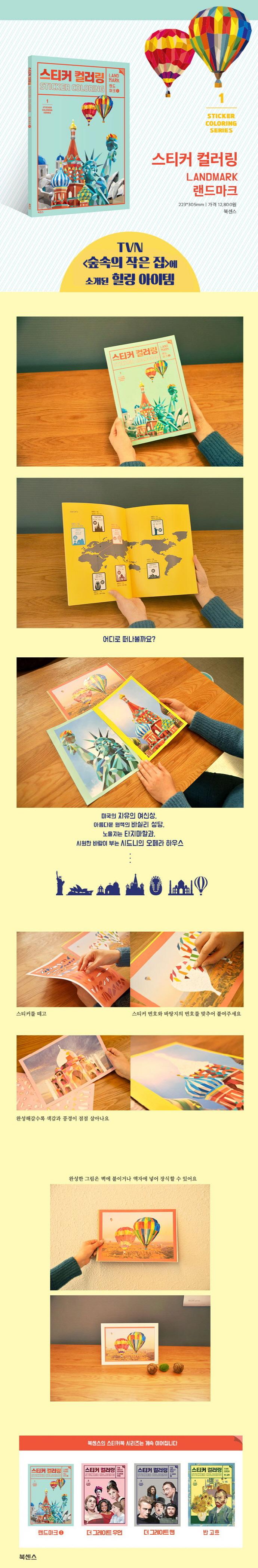 스티커 컬러링: 랜드마크(스티커 컬러링 시리즈 1) 도서 상세이미지
