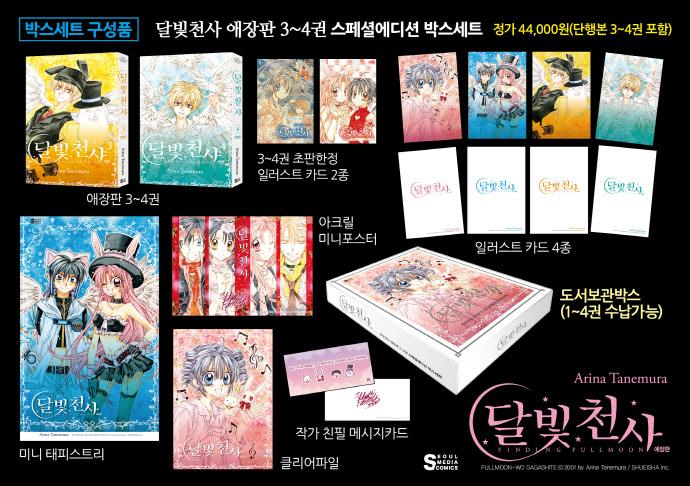 달빛천사 애장판 3-4권 박스 세트(스페셜에디션)(전2권) 도서 상세이미지