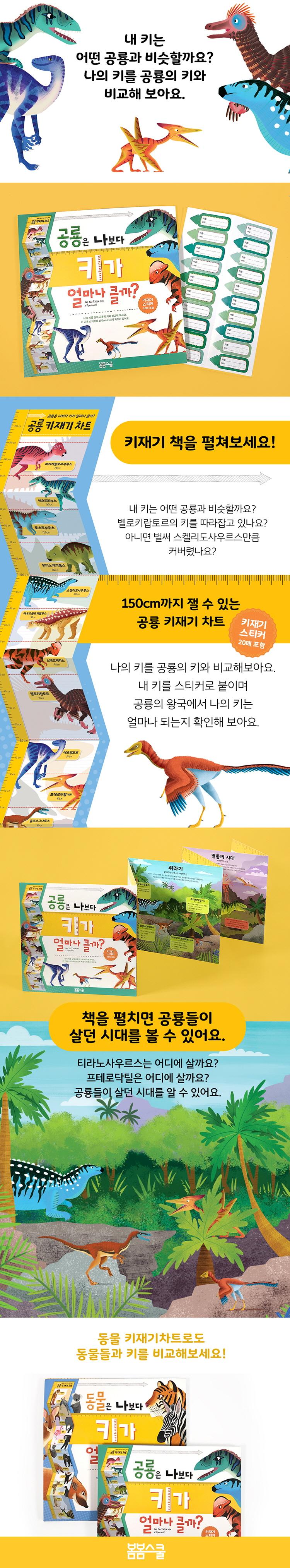 공룡은 나보다 키가 얼마나 클까? 도서 상세이미지