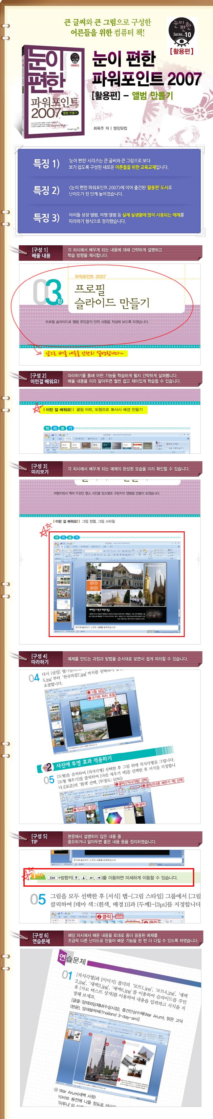 파워포인트 2007: 활용편(눈이 편한)(눈이편한 Series 10) 도서 상세이미지