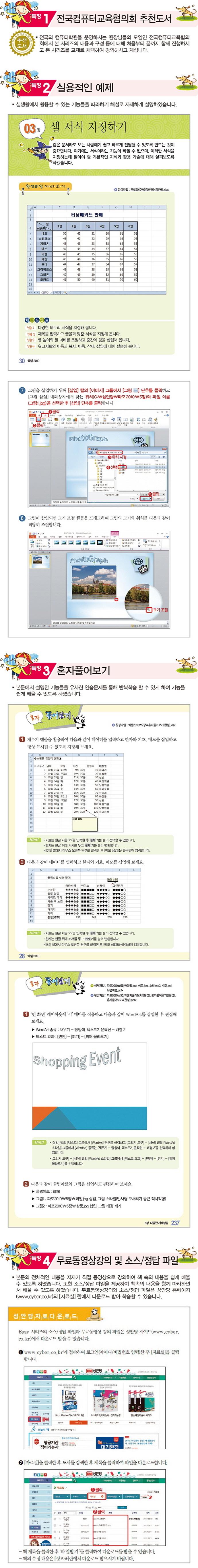 엑셀2010 + 파워포인트2010(쉽게 배워 폼나게 활용하는)(Easy 시리즈 13) 도서 상세이미지