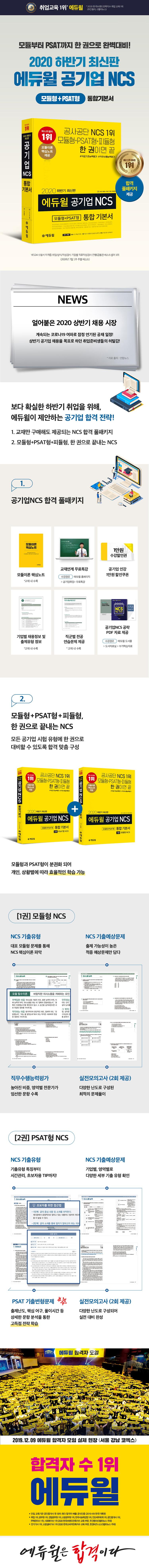 공기업 NCS 모듈형+PSAT형 통합 기본서(2020 하반기)(에듀윌) 도서 상세이미지