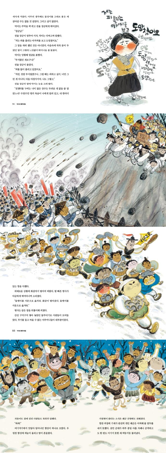 덕이의 행주대첩(똑똑! 역사동화) 도서 상세이미지