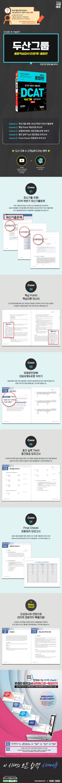 DCAT 두산그룹 종합적성검사(인문계) 종합편(2019)(시대에듀) 도서 상세이미지