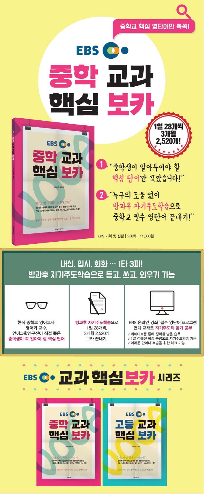 중학 교과 핵심 보카(EBS) 도서 상세이미지