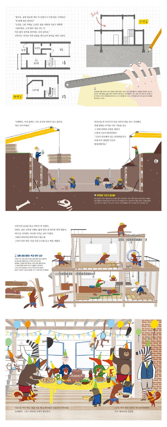 여우 씨의 새 집 만들기(스콜라 꼬마지식인 18)(양장본 HardCover) 도서 상세이미지