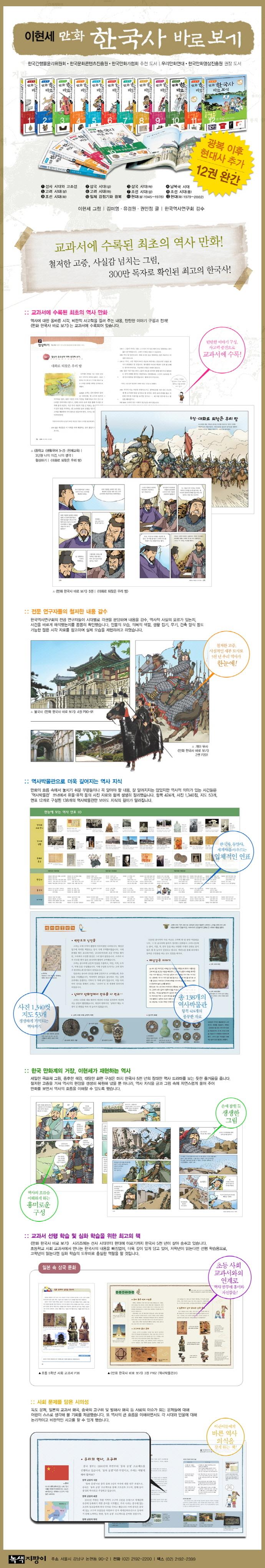 이현세의 만화 한국사 바로 보기 세트(전12권) 도서 상세이미지