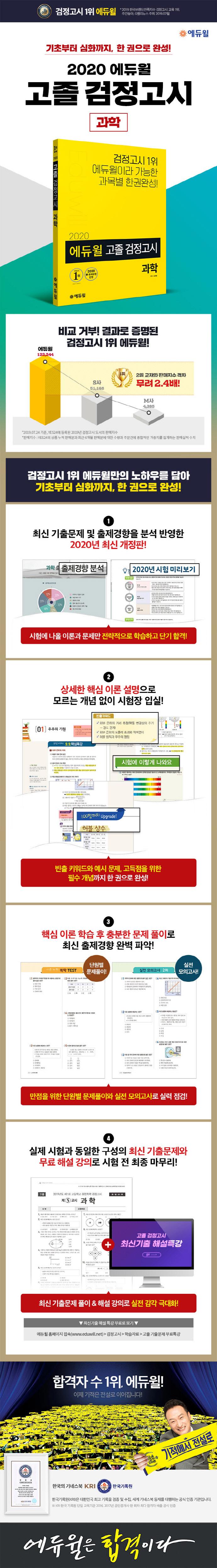 과학 고졸 검정고시(2020)(에듀윌) 도서 상세이미지