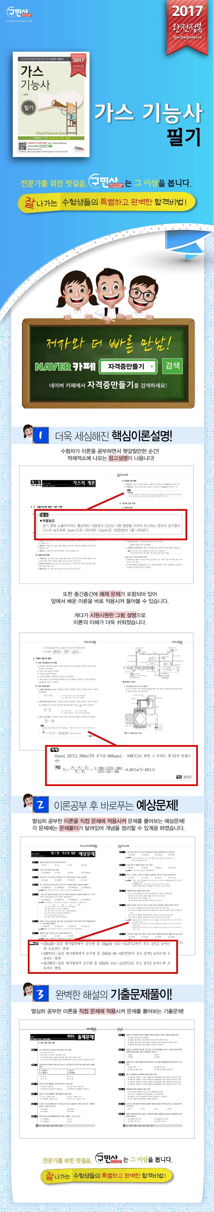 가스 기능사 필기(2017)(완전정복)(개정판 23판) 도서 상세이미지