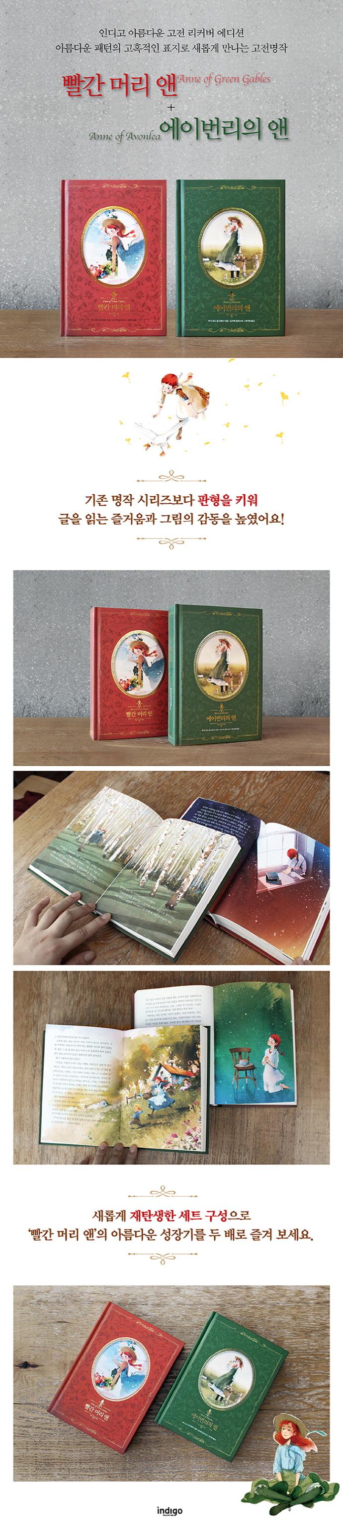 빨간머리앤+에이번리의앤 세트(리커버 에디션)(아름다운 고전 리커버북 시리즈)(양장본 HardCover)(전2권) 도서 상세이미지