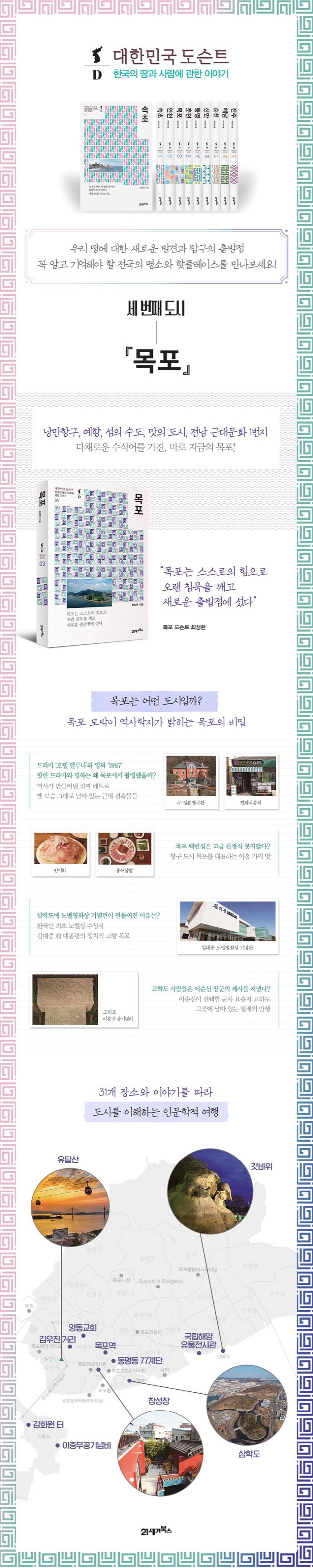 목포(대한민국 도슨트 3) 도서 상세이미지