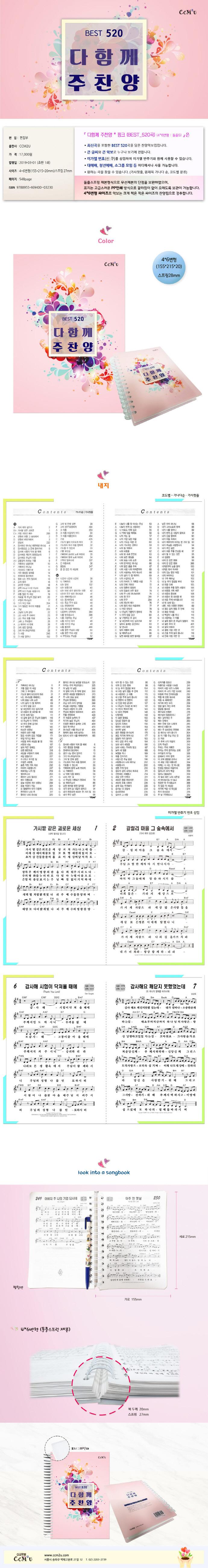 다함께 주찬양(핑크)(BEST 520곡)(스프링) 도서 상세이미지