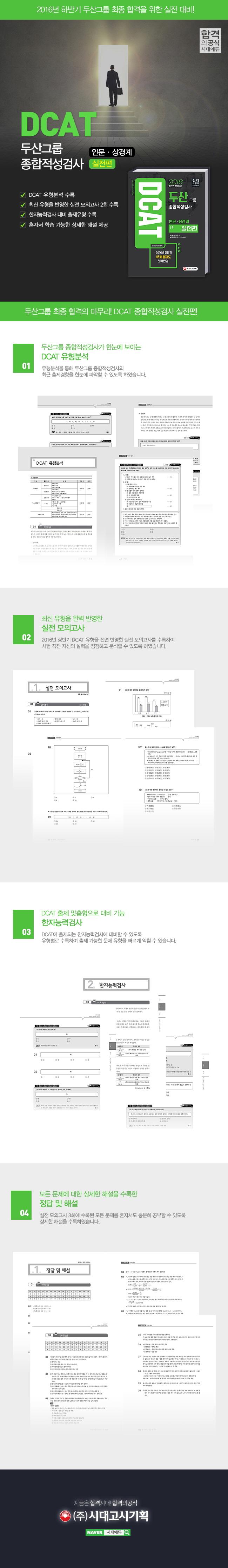 DCAT 두산그룹 종합적성검사: 실전편(인문 상경계)(2016 하반기 채용대비) 도서 상세이미지