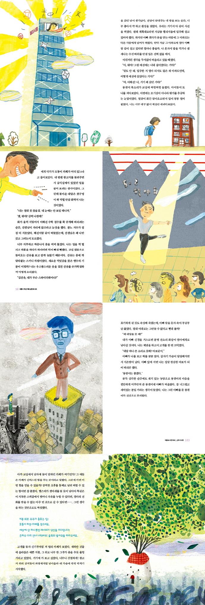 모퉁이 하얀 카페 심쿵 레시피(푸른숲 어린이 문학 9) 도서 상세이미지