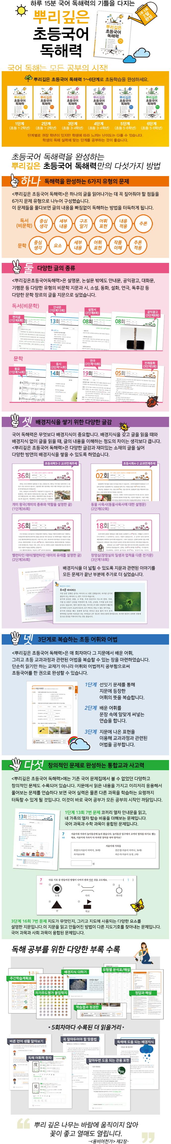 뿌리깊은 초등국어 독해력 3단계(초등 3-4학년 대상)(하루 15분 국어 독해력의 기틀을 다지는) 도서 상세이미지