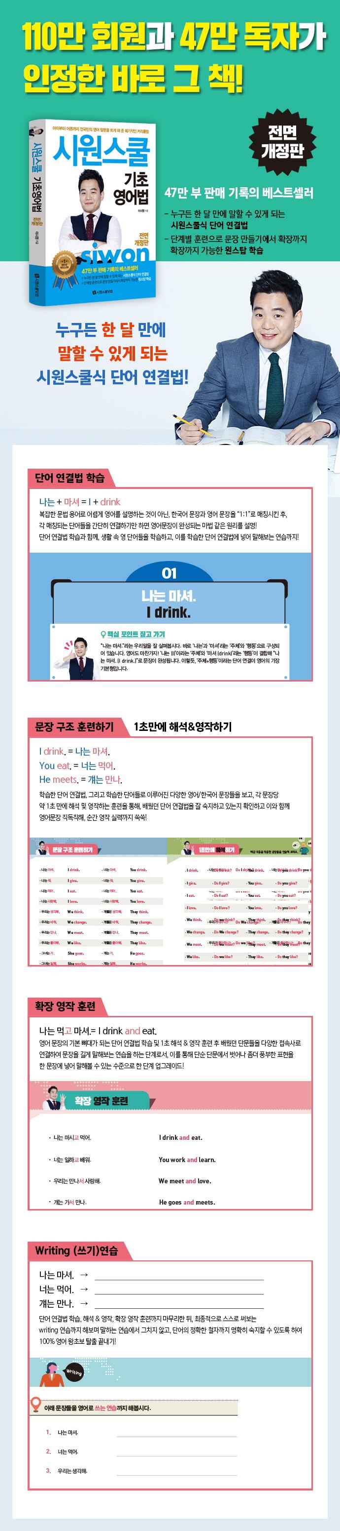 시원스쿨 기초영어법 세트(CD1장포함) 도서 상세이미지