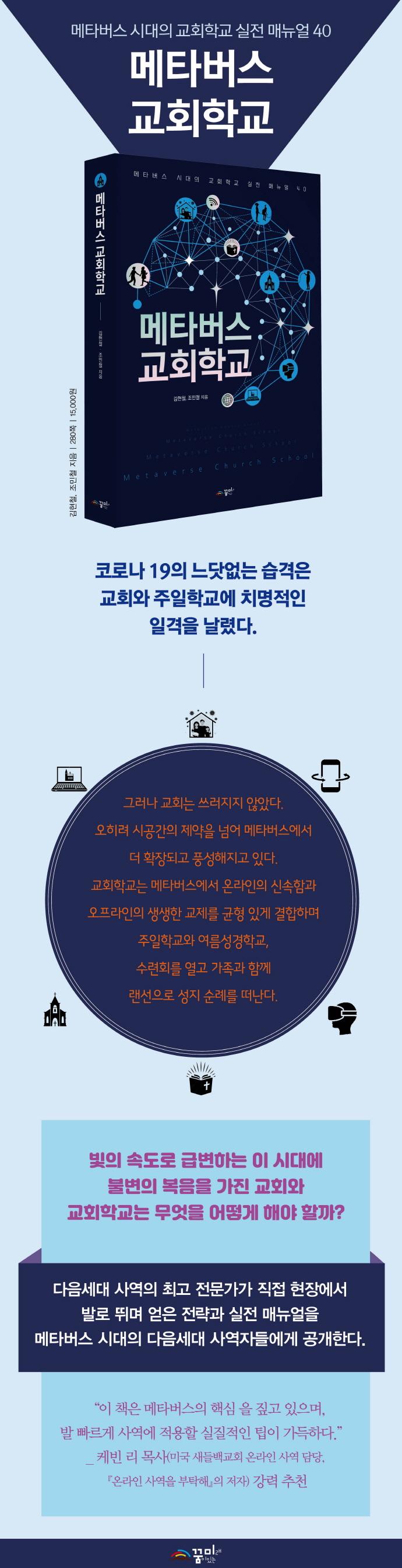 메타버스 교회학교 도서 상세이미지