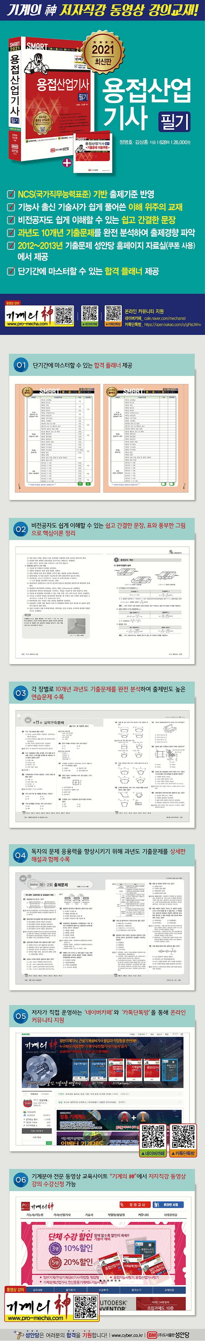 용접산업기사 필기(2021)(Smart)(개정판 3판) 도서 상세이미지