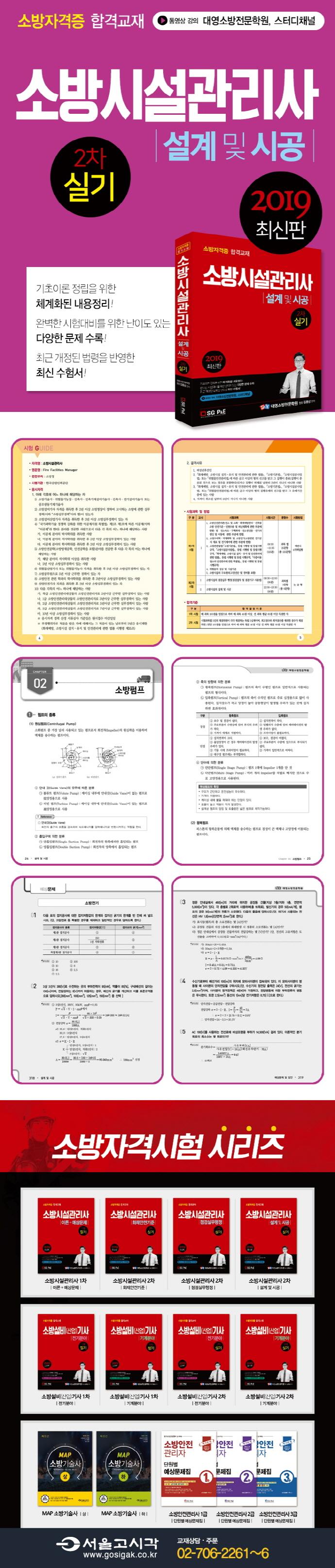설계 및 시공(소방시설관리사 2차 실기)(2019) 도서 상세이미지