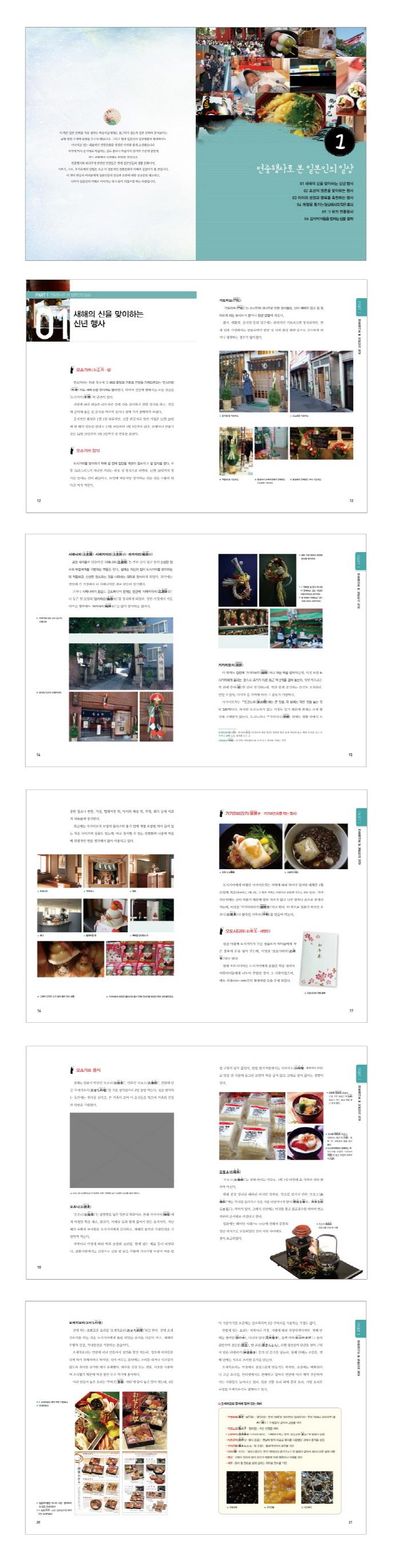 일본 문화(일본어뱅크)(사진과 함께하는)(CD1장포함) 도서 상세이미지
