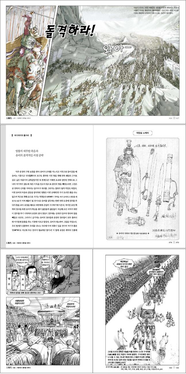 진유동 삼국지. 14: 서량에서 천하를 다투다(흑백판) 도서 상세이미지