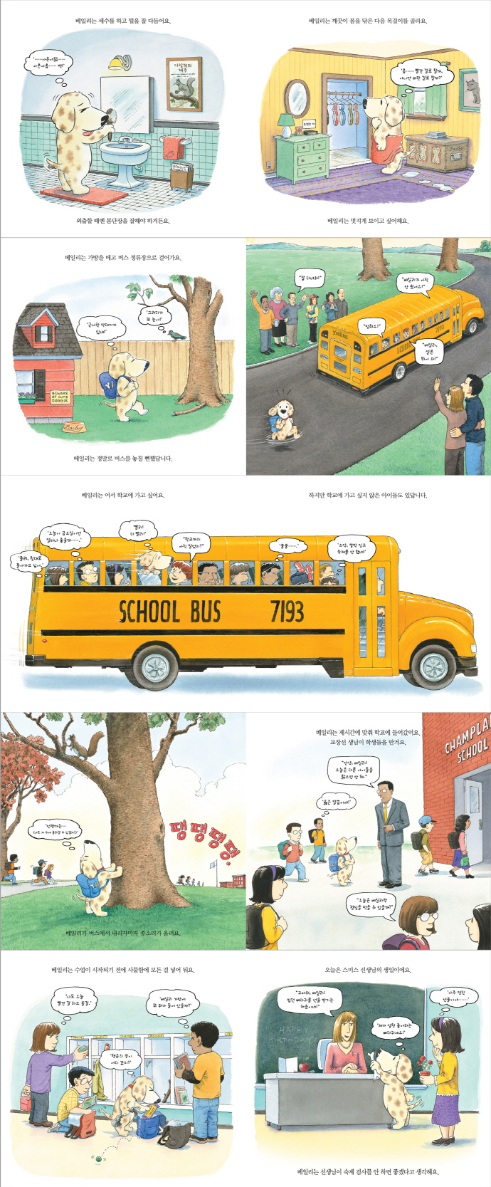 신 나는 개학 날(담푸스 그림책 11)(양장본 HardCover) 도서 상세이미지