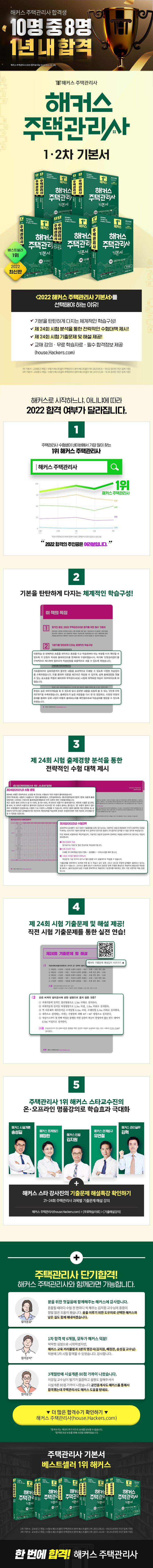 2022 해커스 주택관리사 기본서 1차 민법 세트(전2권) 도서 상세이미지