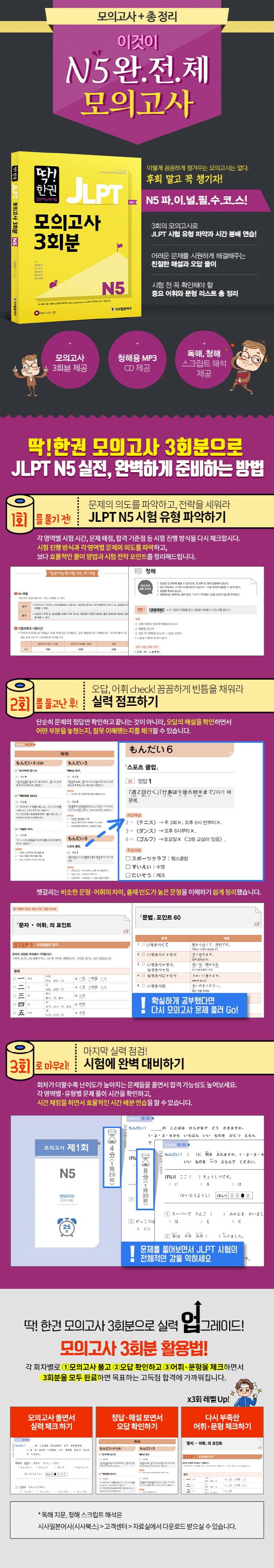 JLPT 일본어능력시험 모의고사 3회분 N5(딱! 한권) 도서 상세이미지