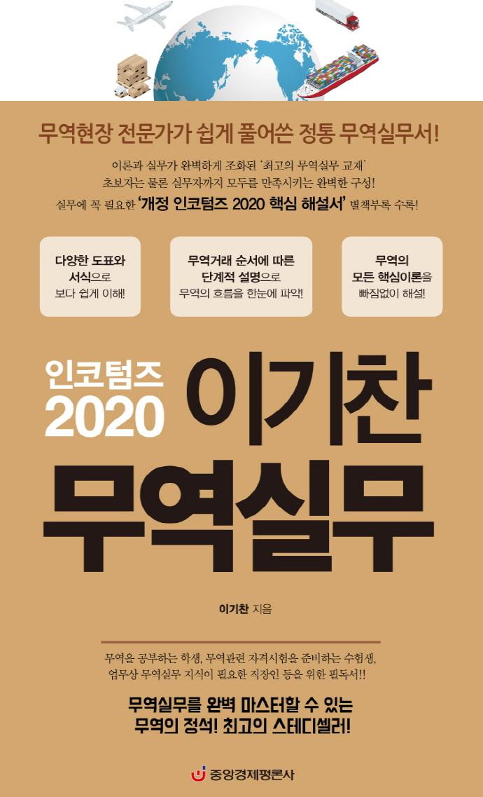 인코텀즈 2020: 이기찬 무역실무(양장본 HardCover) 도서 상세이미지
