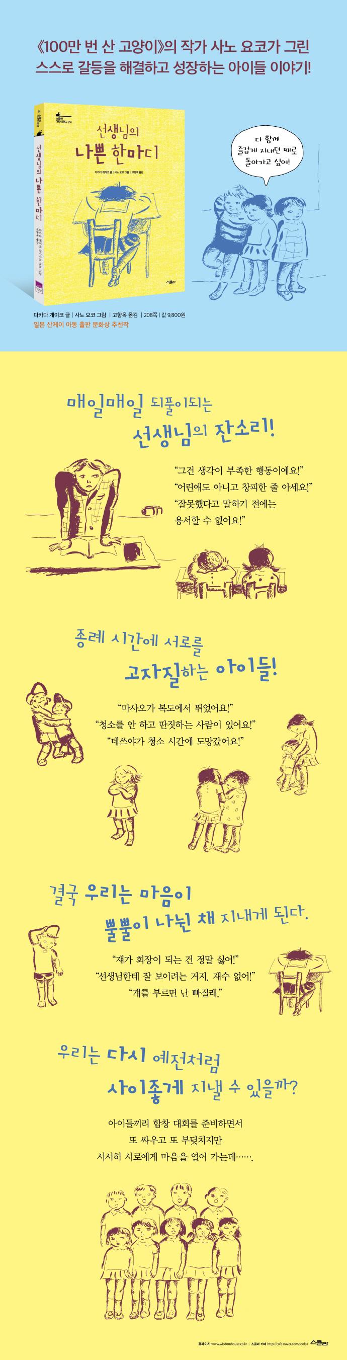 선생님의 나쁜 한마디(스콜라 어린이문고 24) 도서 상세이미지
