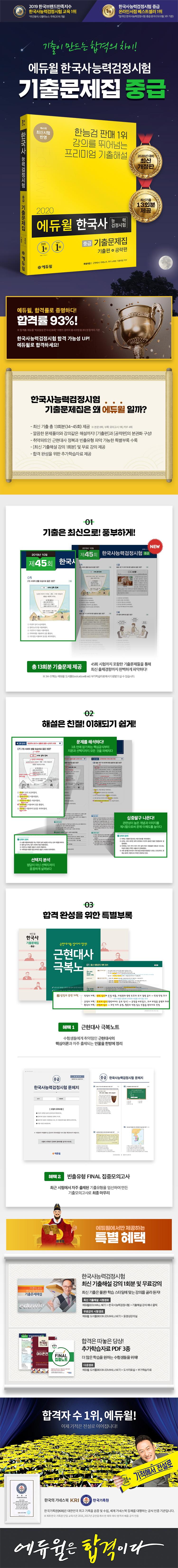 한국사능력검정시험 기출문제집 기출편+공략편: 중급(2020)(에듀윌) 도서 상세이미지