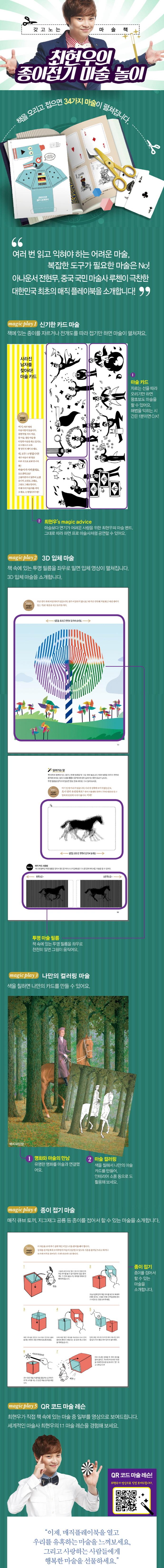 최현우의 종이접기 마술놀이(2판) 도서 상세이미지