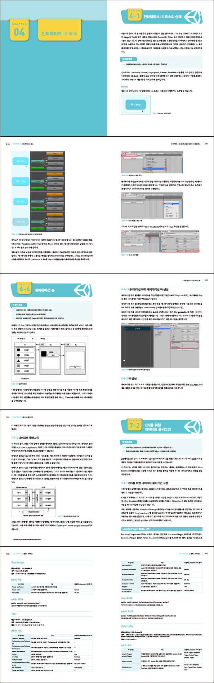 유니티 UI 디자인 교과서(uGUI로 시작하는)(위키북스 게임 개발 시리즈 18) 도서 상세이미지