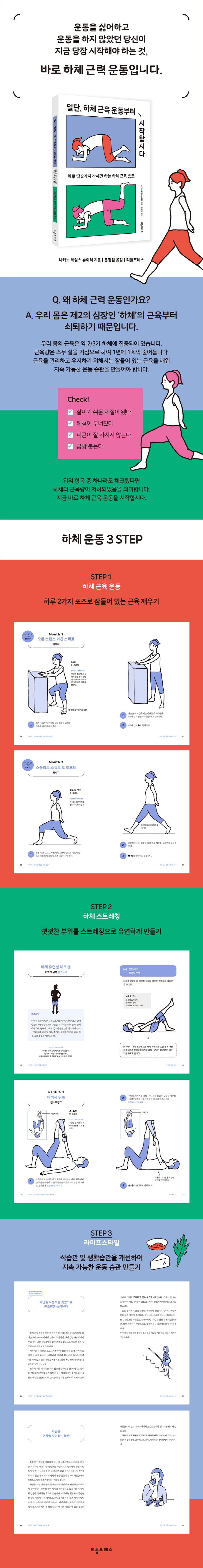 일단, 하체 근육 운동부터 시작합시다 도서 상세이미지