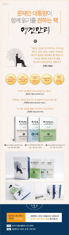 명견만리 3권 세트(한정판 세트케이스증정) 도서 상세이미지