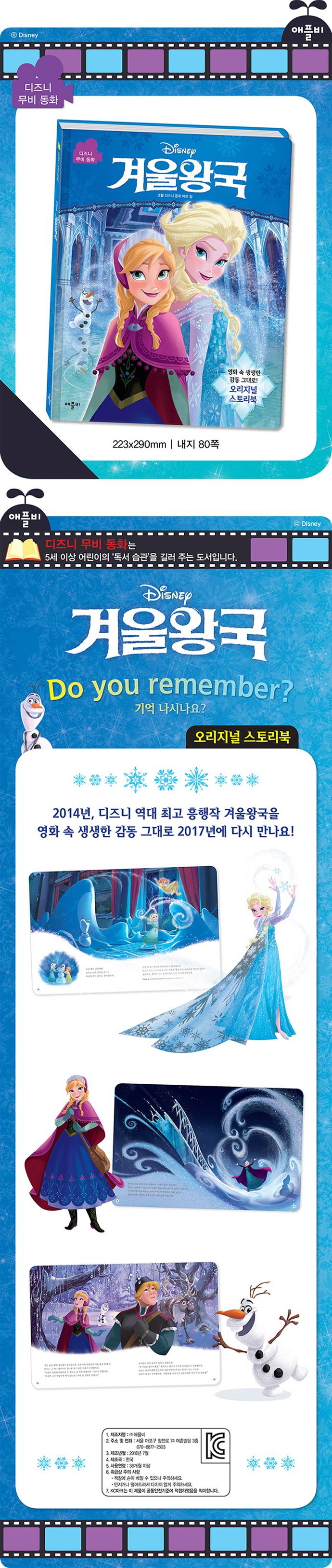 겨울왕국(디즈니 무비 동화)(양장본 HardCover) 도서 상세이미지