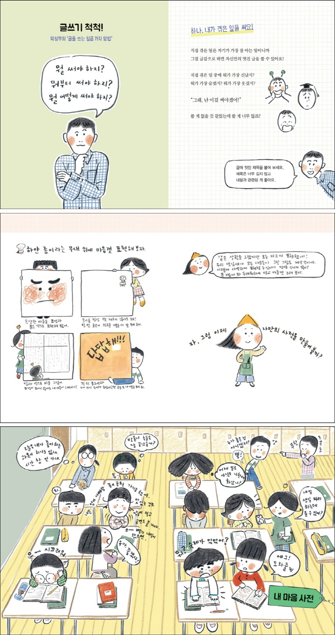 아홉 살 내 사전(반양장) 도서 상세이미지