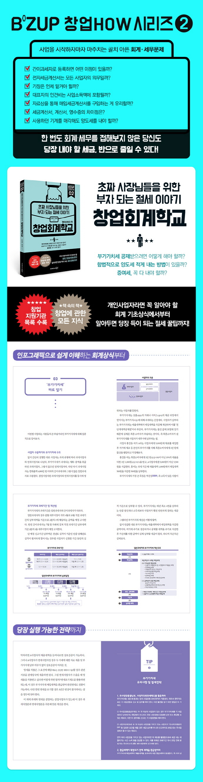 창업회계학교: 개인사업자 편(비즈업 창업 HOW 2) 도서 상세이미지