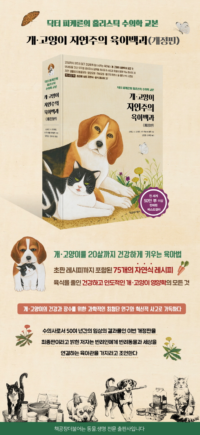 개 고양이 자연주의 육아백과(개정판)(양장본 HardCover) 도서 상세이미지