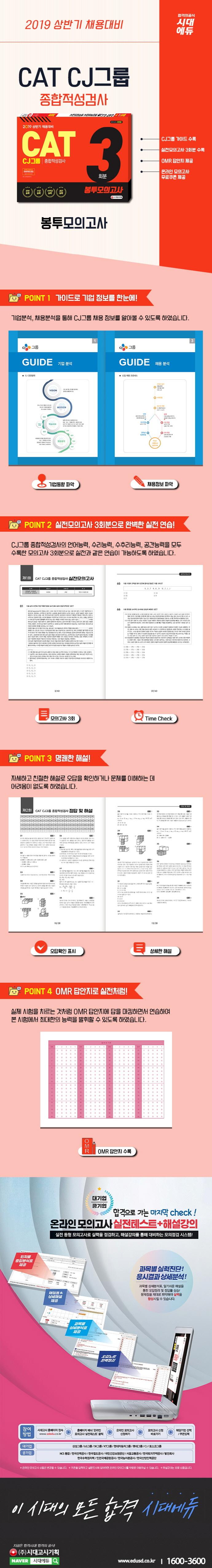 CAT CJ그룹 종합적성검사 봉투모의고사 3회분(2019) 도서 상세이미지