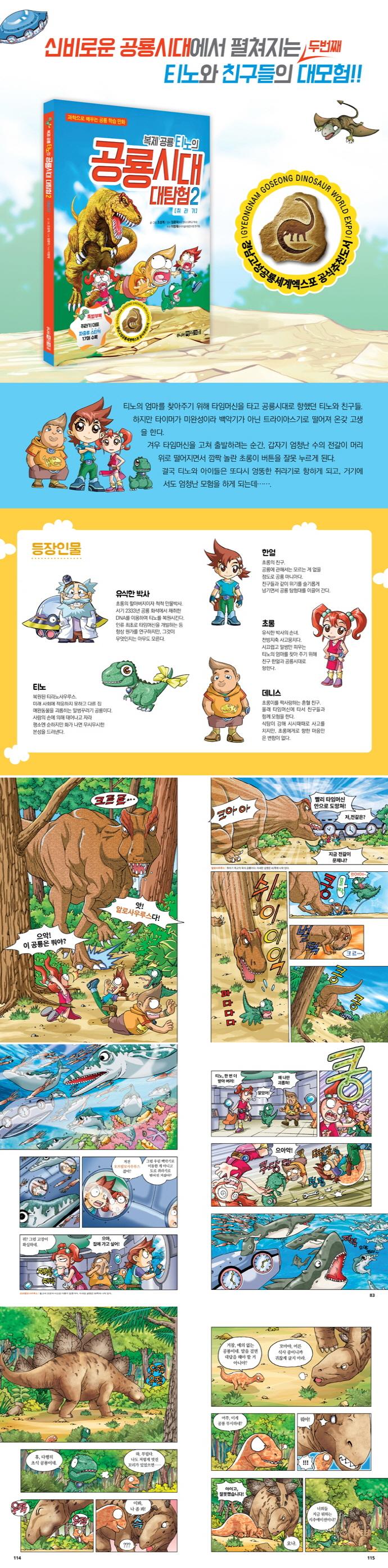 복제 공룡 티노의 공룡시대 대탐험. 2: 쥐라기 도서 상세이미지