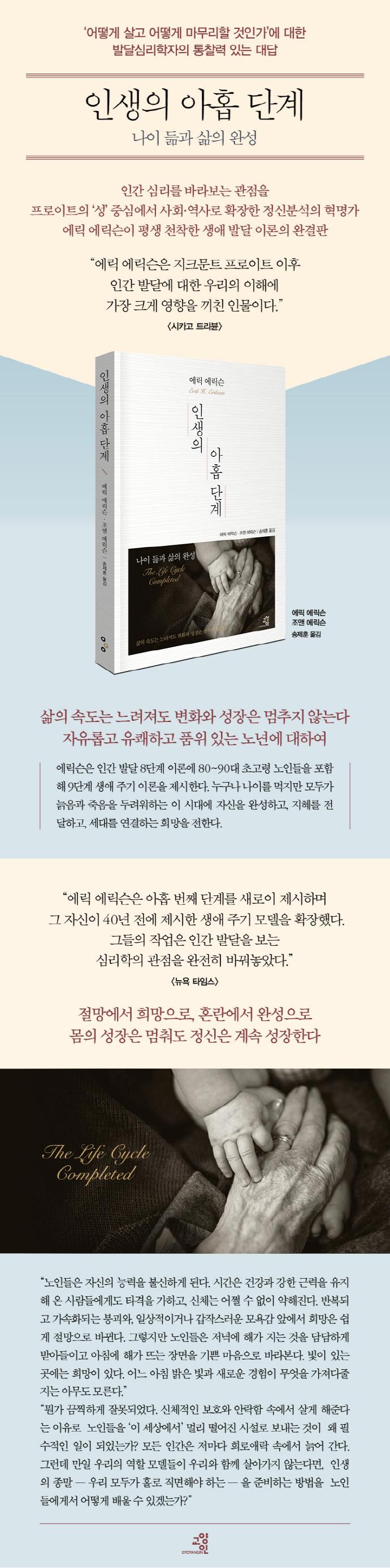 인생의 아홉 단계 도서 상세이미지