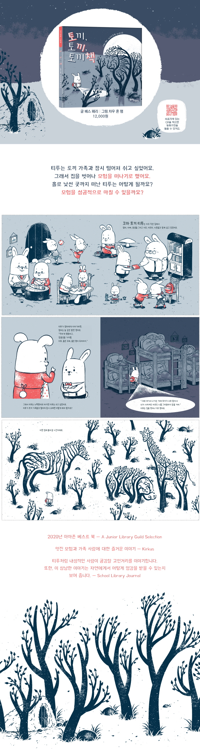 토끼, 토끼, 토끼책(양장본 HardCover) 도서 상세이미지