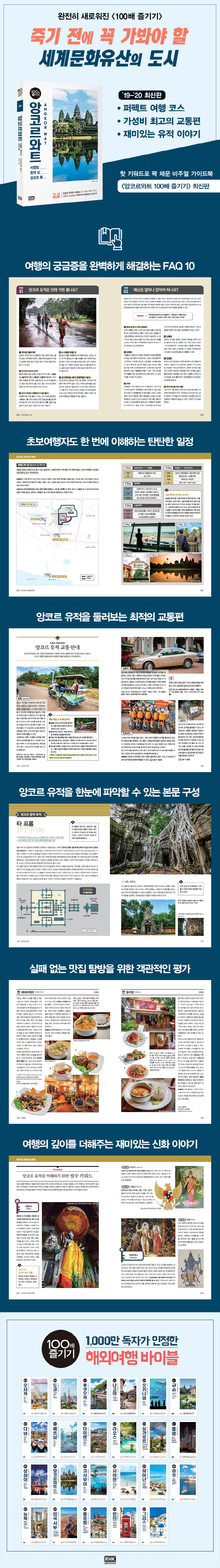 앙코르와트 100배 즐기기(2019-2020) 도서 상세이미지