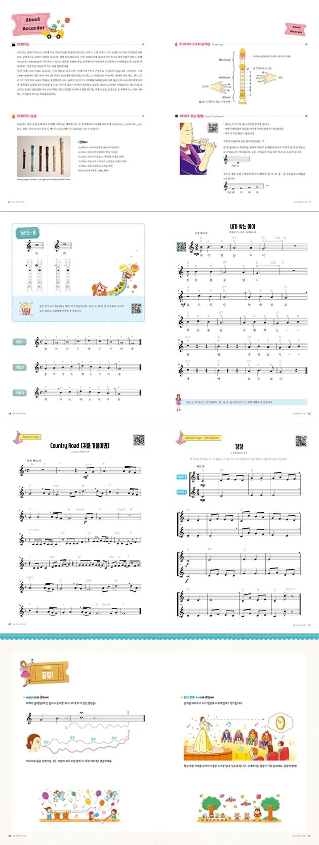 Recorder Land(리코더 랜드)(쉽게 배우는) 도서 상세이미지