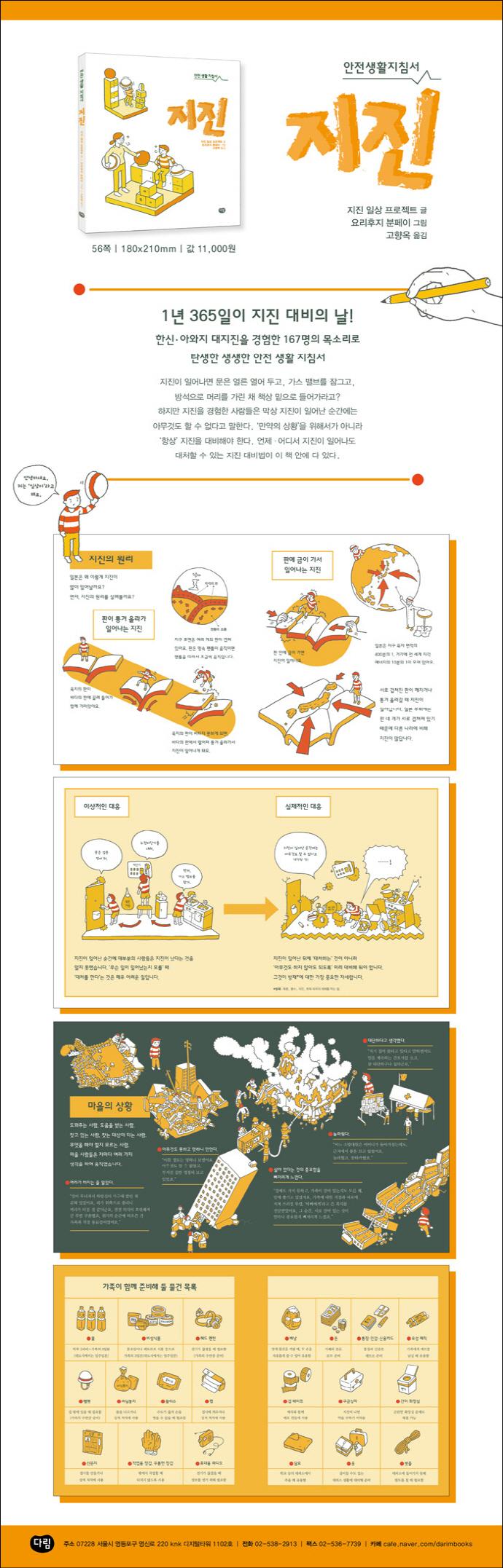 지진(안전 생활 지침서 1)(양장본 HardCover) 도서 상세이미지