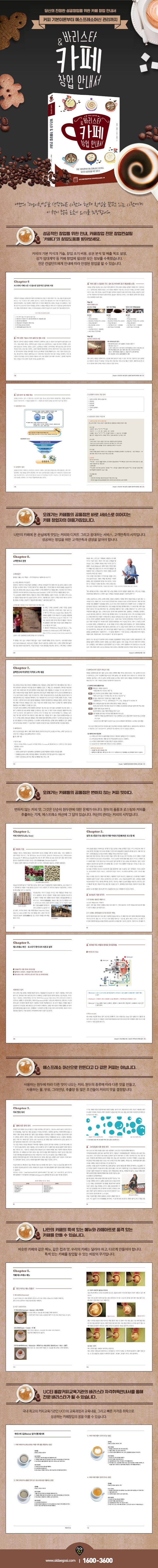 바리스타 & 카페 창업 안내서(2판) 도서 상세이미지